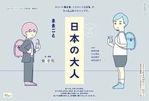 日本の大人