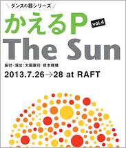 かえるP 公演 vol.4「THE SUN」