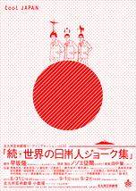 『続・世界の日本人ジョーク集』