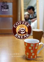 -coffee break-