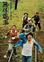 無休電車【本日大千秋楽☆10/21(月)14時開演、当日券若干枚ございます!!!】