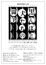 『黒んぼと犬たちの闘争』リーディング公演