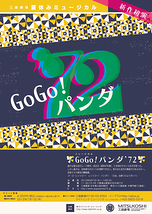 「GoGo!パンダ '72」