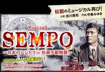 ミュージカル「SEMPO」 日本のシンドラー 杉原千畝物語