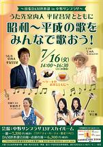 平尾昌晃:昭和~平成の歌をみんなで歌おう!