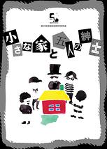 小さな家と五人の紳士
