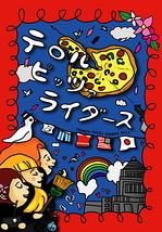 TERROR PIZZA RIDERS 2013