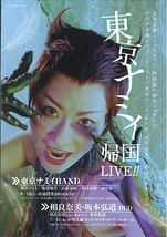 東京ナミイ帰国Live!!