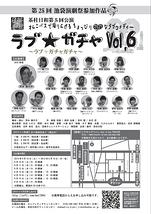 ラブ☆ガチャVol.6