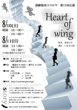 Heart of wing