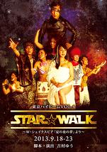 STAR☆WALK