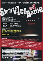 Short Act Battle Vol.2 決勝ラウンド