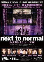 next to normal(ネクスト・トゥ・ノーマル)