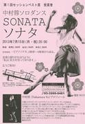 中村蓉ソロダンス「SONATA ソナタ」