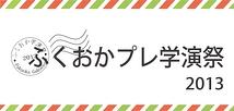 ふくおかプレ学演祭