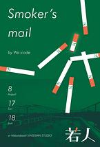 Smoker's mail