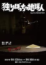 独りぼっちの地球人 feat.ULTRASEVEN