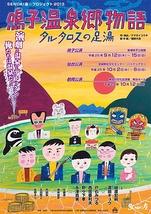 鳴子温泉郷物語