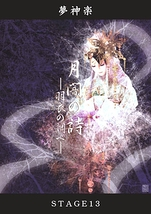 月闇の詩 ‐羽衣の調べ‐