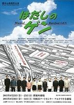 ミュージカル はだしのゲン -Musical Barefoot GEN-