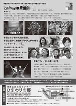 'ひまわりの郷'事件簿2013