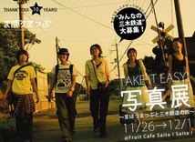 TAKE IT EASY!写真展〜まほうまっぷと三木鉄道の旅〜