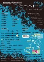 ジャックバイー(日曜日14時の回はマチネ割!200円引き!!!)