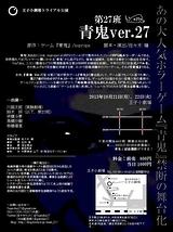 青鬼Ver.27【あの大人気ホラーゲーム『青鬼』を舞台化!】
