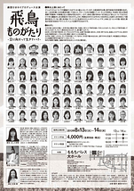 「飛鳥ものがたり」福岡公演