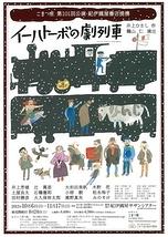 イーハトーボの劇列車