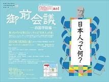「御前会議-四国学院編-」再演