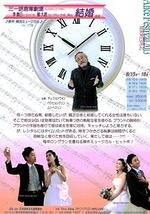 三一路倉庫劇場(ソウル)『結婚』