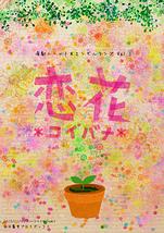 二人芝居×3『恋花*コイバナ*』