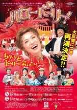 ミュージカル「ハロー・ドーリー!」