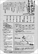 ニッポンヲトリモロス