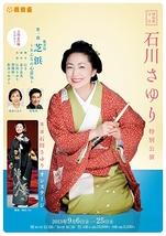 石川さゆり特別公演