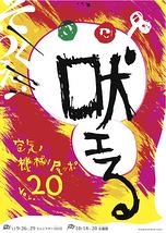 空気ノ機械ノ尾ッポvol.20