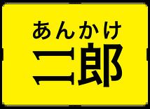 あんかけフラミンゴ11【ご来場ありがとうございました】