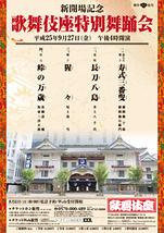 歌舞伎座特別舞踊会