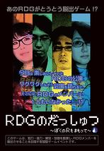 RDGの脱出