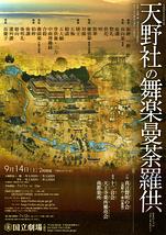 9月声明公演「天野社の舞楽曼荼羅供」