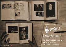 GREASE 2 【Drag&Paste】