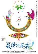 ミュージカル「最後の真珠」