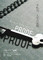 プルーフ/証明