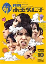 月刊小玉久仁子10月号「女心と秋の空」