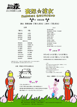 妄想☆彼女 ぱんでみっくがーるふれんど【9/15楽日2ステージとも売り止めです!】