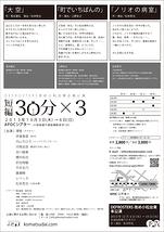 短編30分×3