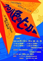劇団Diary 第1回公演 アロハ色のヒーロー