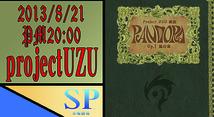 Project UZU「PANDORA ~Op.1 風の章~」