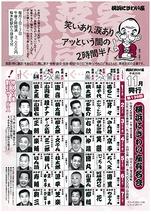 横浜にぎわい座有名会11月興行